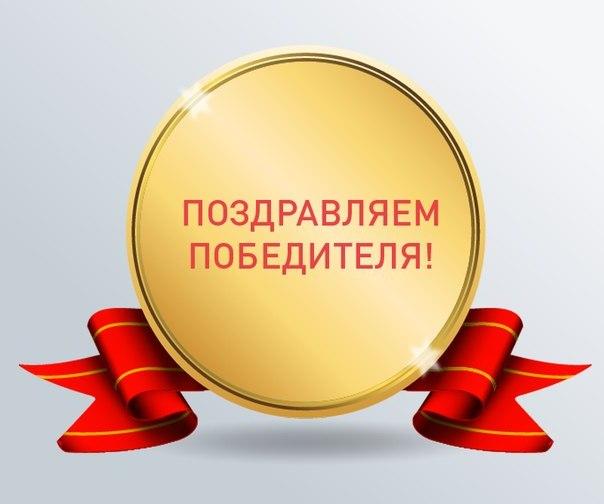 Поздравление за занятое первое место